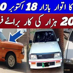 Sunday Car Bazaar|Used Car Market|Best Used Cars|Nissan Datsun|Suzuki Mehran Car|Daihatsu Charade